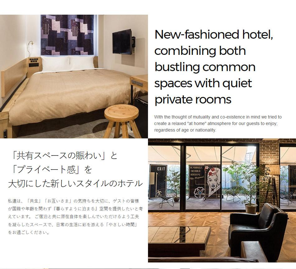 「共有スペースの賑わい」と「プライベート感」を大切にした新しいスタイルのホテル