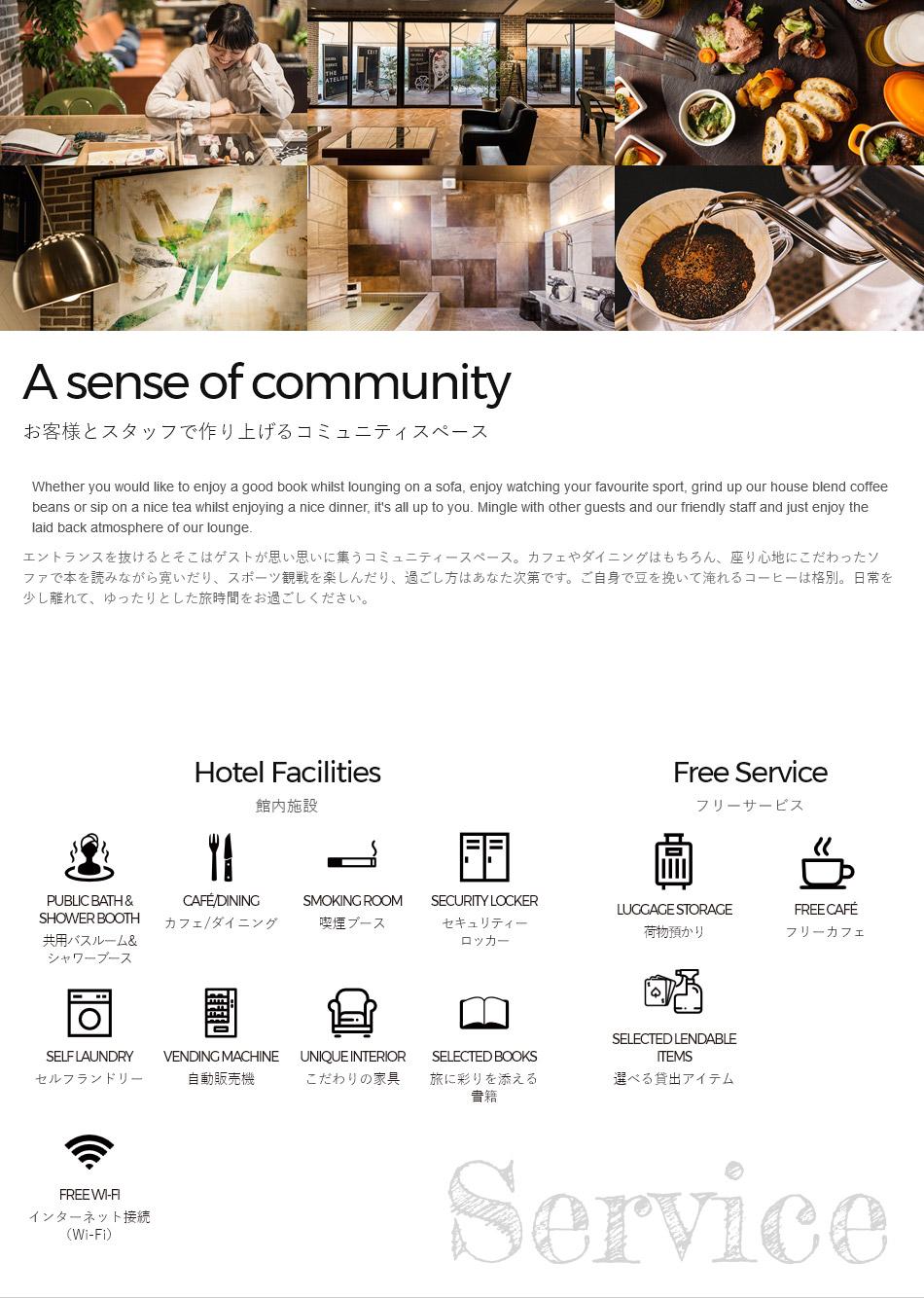 お客様とスタッフで作り上げるコミュニティスペース