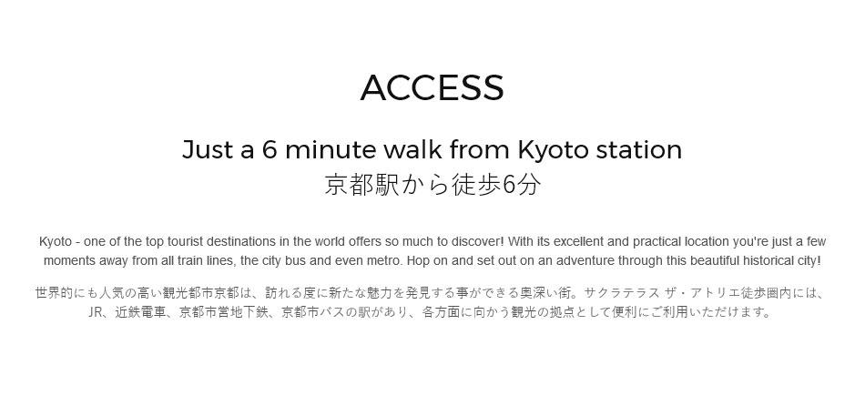 アクセス 京都駅から徒歩6分