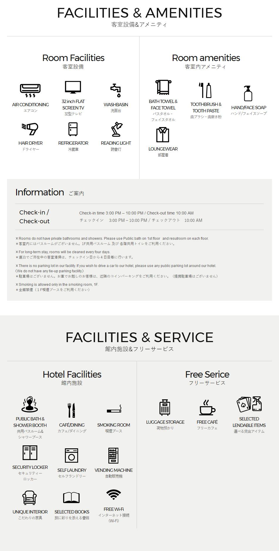 客室設備&アメニティ 館内施設&フリーサービス