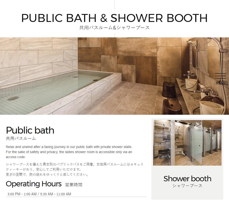 共用バスルーム&シャワーブース